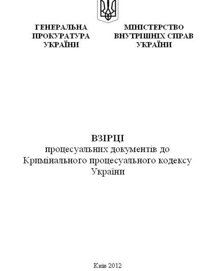 ВЗІРЦІ процесуальних документів до Кримінального процесуального кодексу України