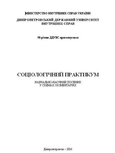 Соціологічний практикум: Навчально-наочний посібник у схемах і коментарях