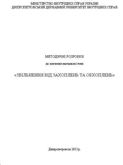 Методичні розробки до вивчення навчальної теми «Звільнення від захоплень та обхоплень»