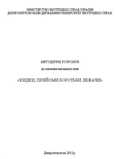 Методичні розробки до вивчення навчальної теми «Кидки, прийоми боротьби лежачи»