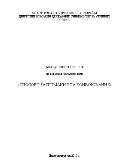 Методичні розробки до вивчення навчальної теми «Способи затримання та конвоювання»