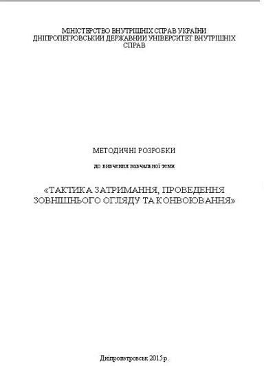 Методичні розробки до вивчення навчальної теми «Тактика затримання, проведення зовнішнього огляду та конвоювання»