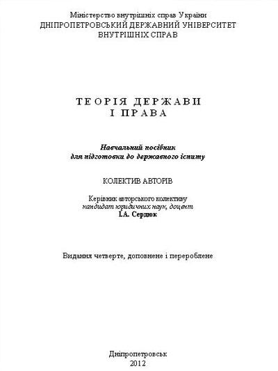 Теорія держави і права: навч. посіб. для підготовки до державного іспиту