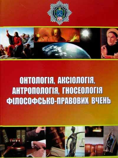 Онтологія, аксіологія, антропологія, гносеологія філософсько-правових вчень: навчальний посібник