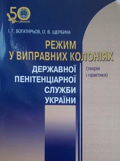Режим у виправних колоніях Державної пенітенціарної служби України (теорія і практика): моногр.