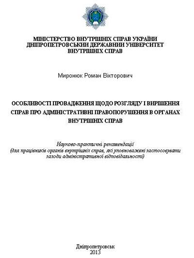 Особливості провадження щодо розгляду і вирішення справ про адміністративні правопорушення в органах внутрішніх справ