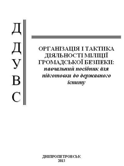 Організація і тактика діяльності міліції громадської безпеки: навч. посібник