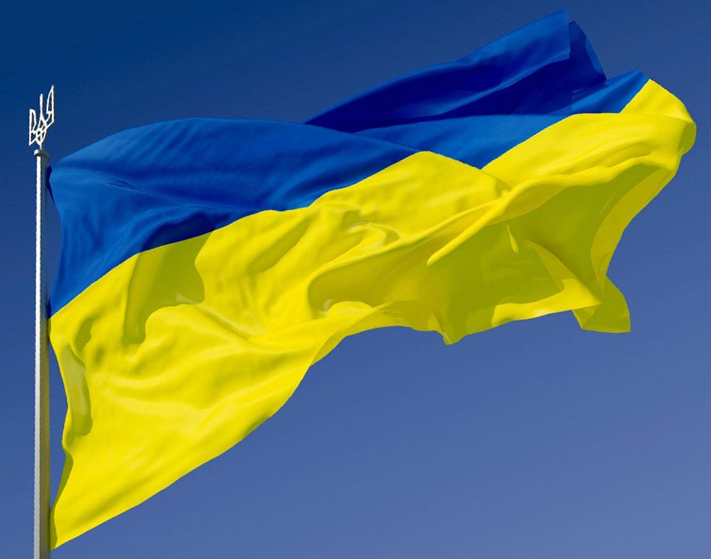 Прапор України - ДДУВС