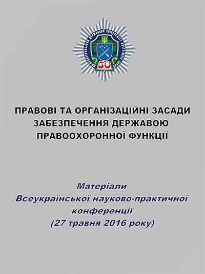 Матеріали Всеукраїнської науково-практичної конференції