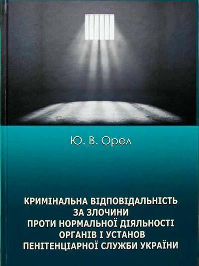 Орел Ю. В.  монографія