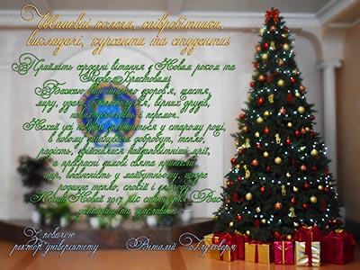 Прийміть сердечні вітання з Новим роком та Різдвом Христовим!