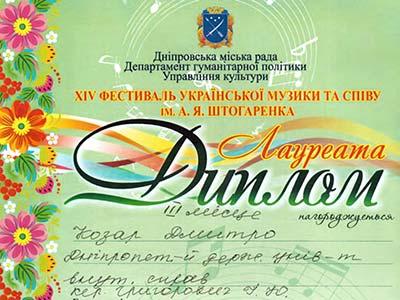 З фестивалю української музики та співу колектив університету повернувся з дипломами та нагородами