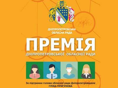 Розпочато прийом заявок на отримання премій Дніпропетровської обласної ради
