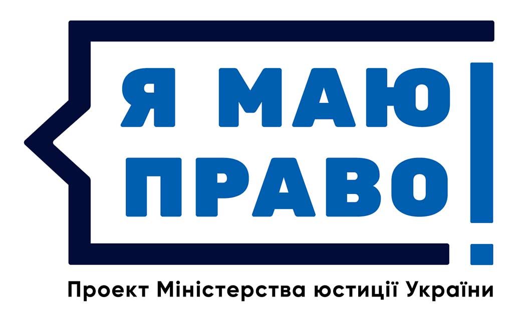 Запуск онлайн платформи «Я МАЮ ПРАВО!» спростить доступ громадян до інформації щодо захисту їхніх прав