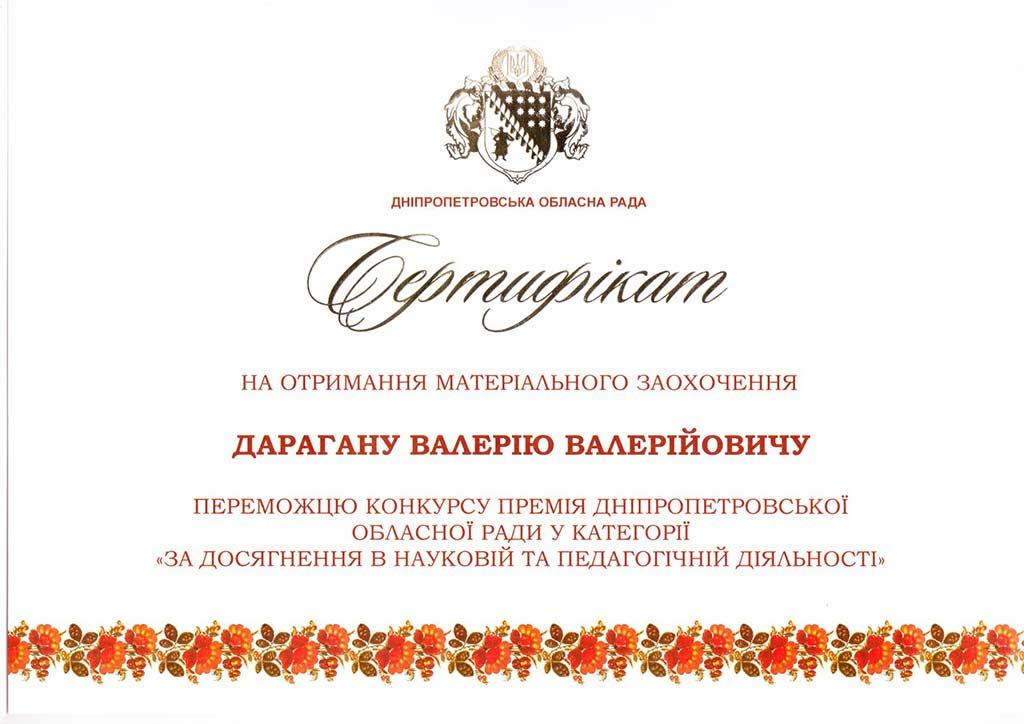 За досягнення в науковій та педагогічній діяльності викладач ДДУВС отримав премію Дніпропетровської обласної ради