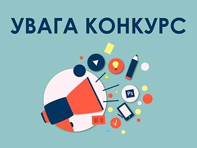 Розпочато конкурс фото- та відеоробіт «Мій університет»