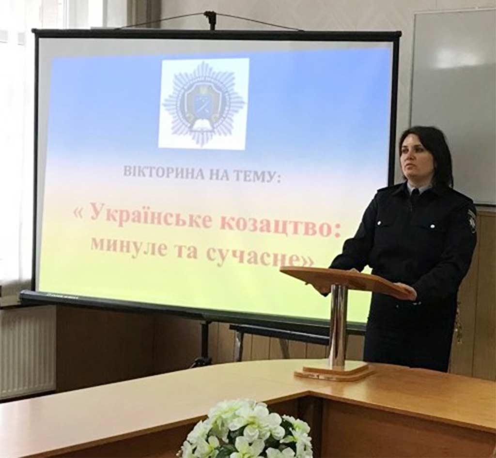 «Українське козацтво: минуле та сучасність»