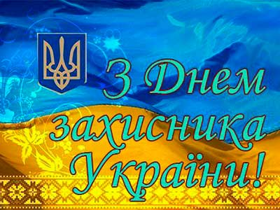 Покрова, День захисника України та День українського козацтва