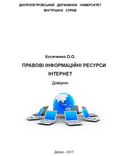 Інформаційна безпека
