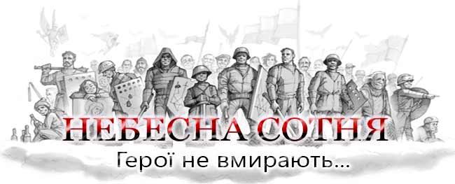 сайт-меморіал пам'яті загиблих Героїв Революції Гідності в Україні зими 2013 – 2014 років