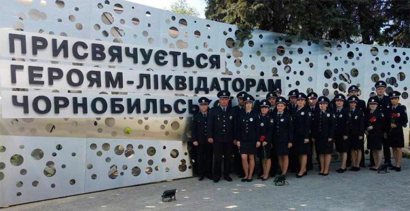 В Академії поліції віддали шану чорнобильцям