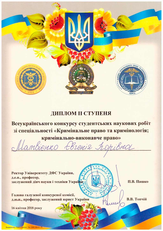 Чергова перемога на Всеукраїнському конкурсі студентських наукових робіт