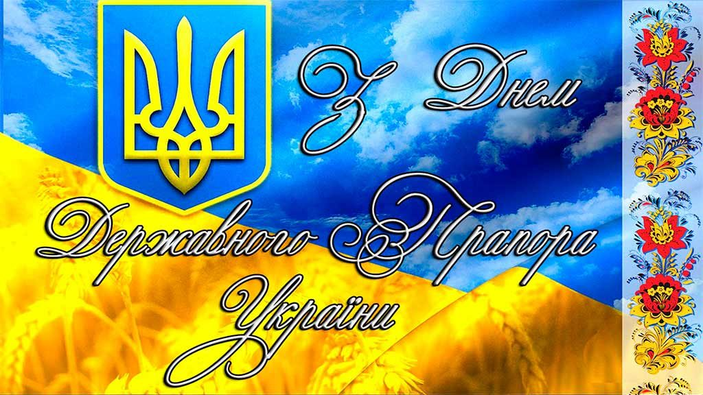 Дня Державного Прапора та 27-ої річниці Незалежності України