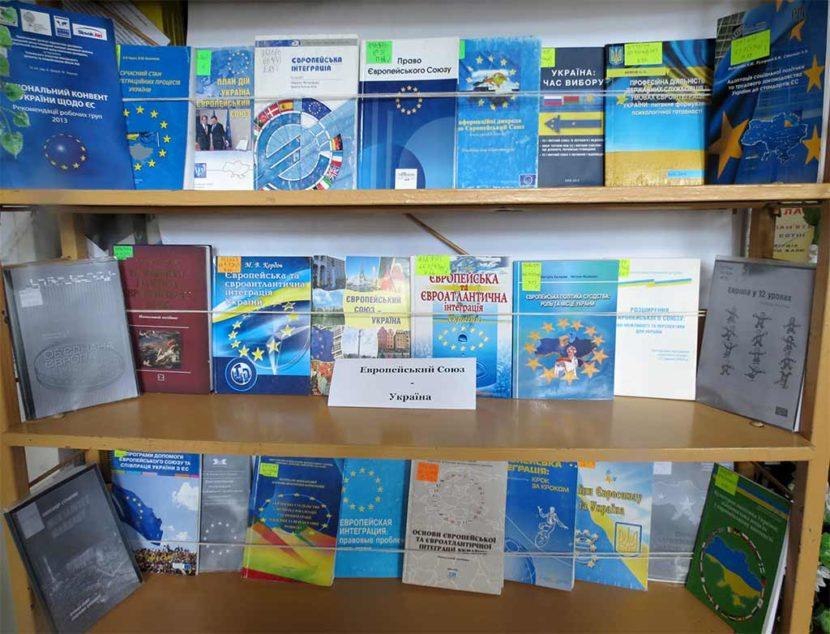 «Европейський Союз - Україна»