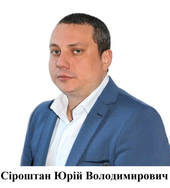 Сіроштан Юрій Володимирович