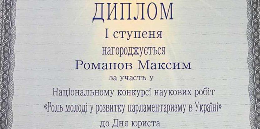 Максим Романов