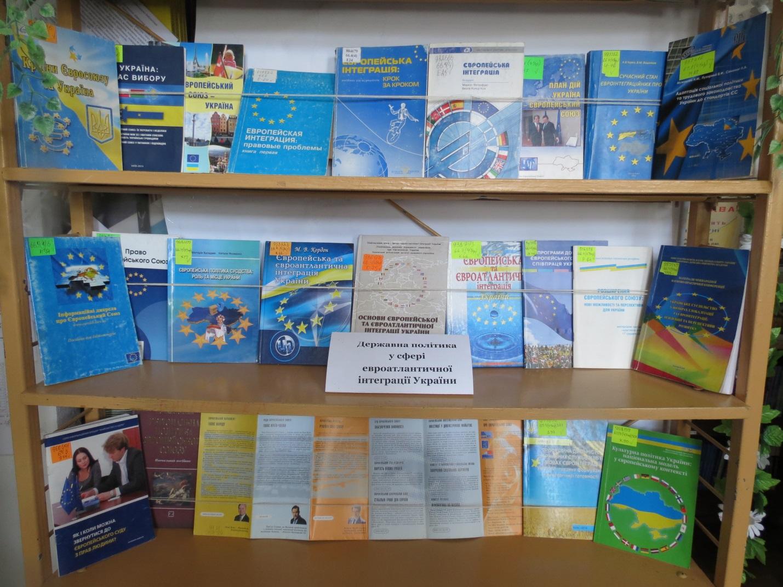 Детальніше про українську євроінтеграцію