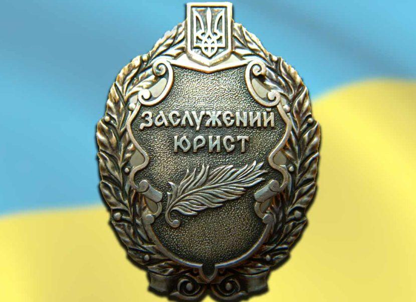 «Заслужений юрист України»
