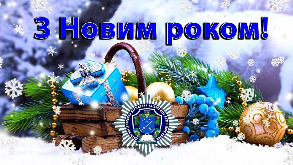 Шановні співробітники, викладачі, курсанти та студенти, прийміть сердечні вітання з Новим роком та Різдвом Христовим!