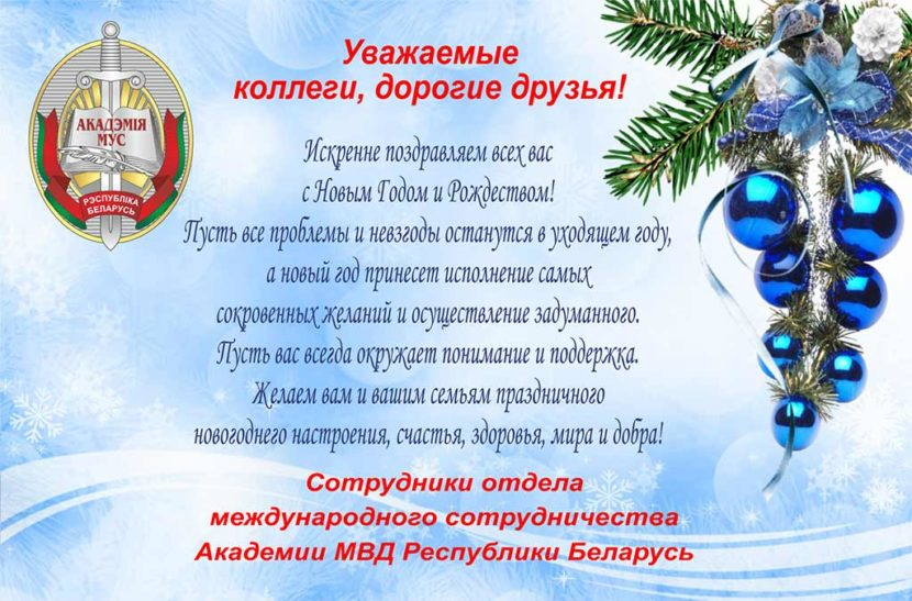 Congratulations from Academy of MIA of the Republic of Belarus