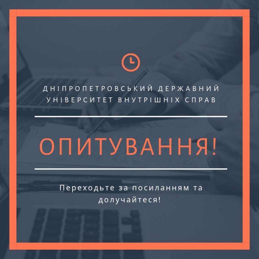 Запрошуємо взяти участь в онлайн-опитуванні!