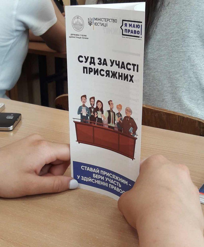 «Я маю право бути присяжним»: новий правопросвітницький проект презентували студентам ДДУВС