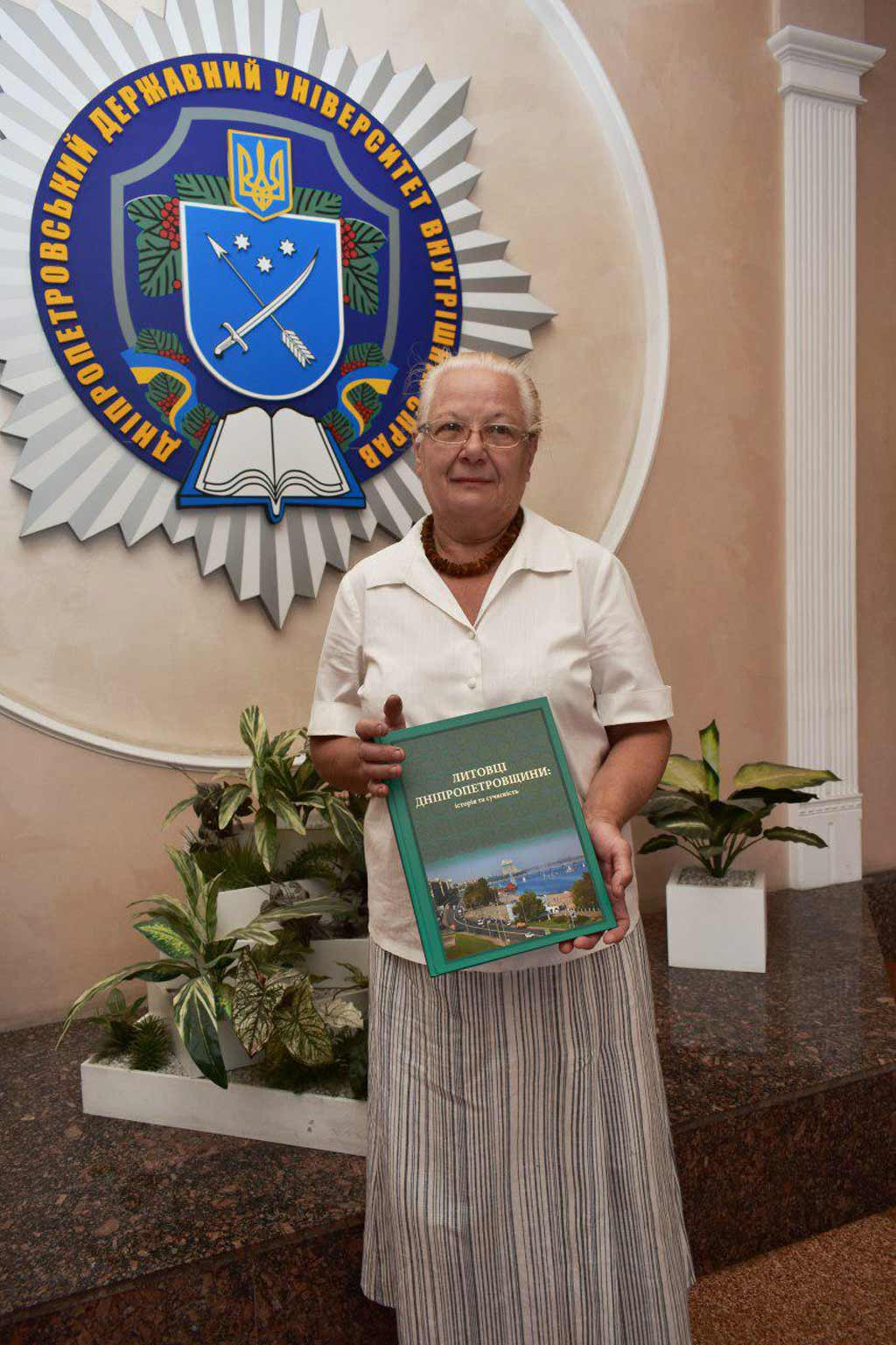 У ДДУВС презентували книгу «Литовці Дніпропетровщини: історія та сучасність»