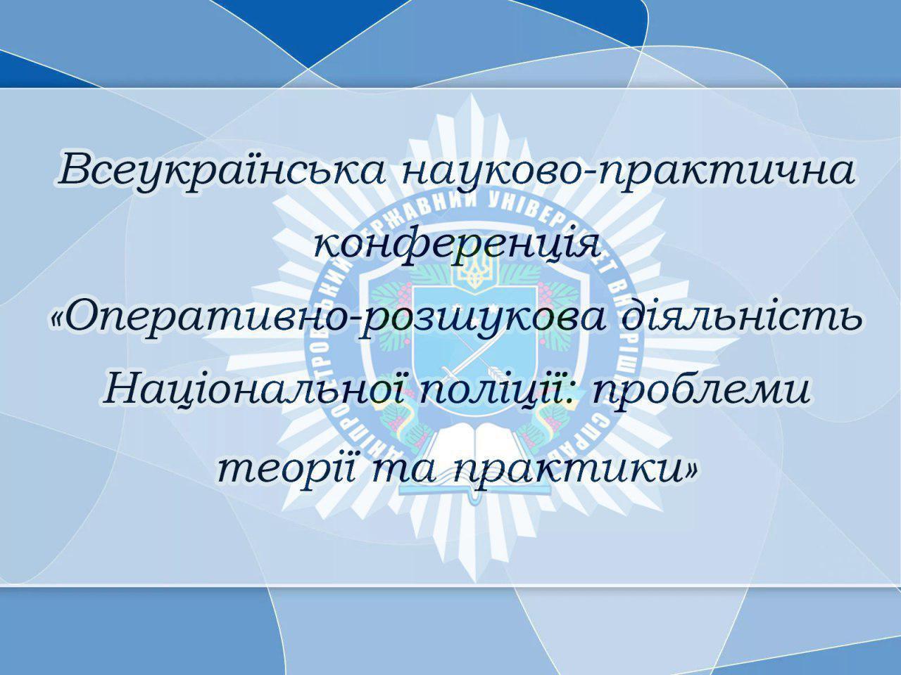 Запрошуємо взяти участь у всеукраїнській науково-практичній конференції «Оперативно-розшукова діяльність Національної поліції: проблеми теорії та практики»