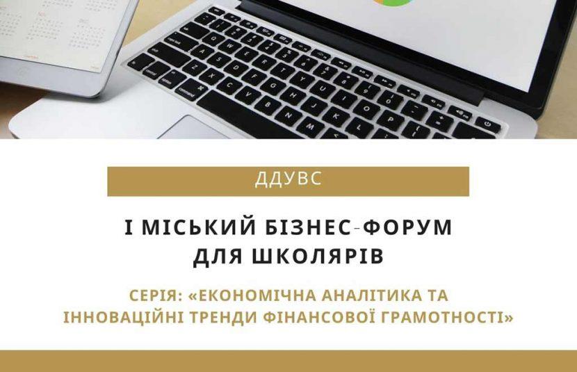 Запрошуємо взяти участь у І міському бізнес-форумі для школярів: серія «Економічна аналітика та інноваційні тренди фінансової грамотності»