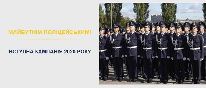 Анкета кандидата на навчання у закладі вищої освіти зі специфічними умовами навчання, що здійснює підготовку поліцейських