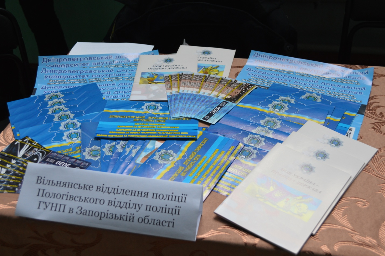 «Вчись, працюй, Україну будуй!»