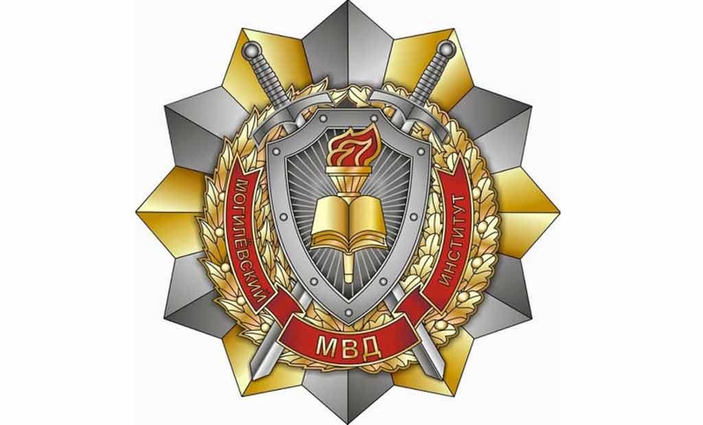 Международные мероприятия Могилевского института МВД Республики Беларусь