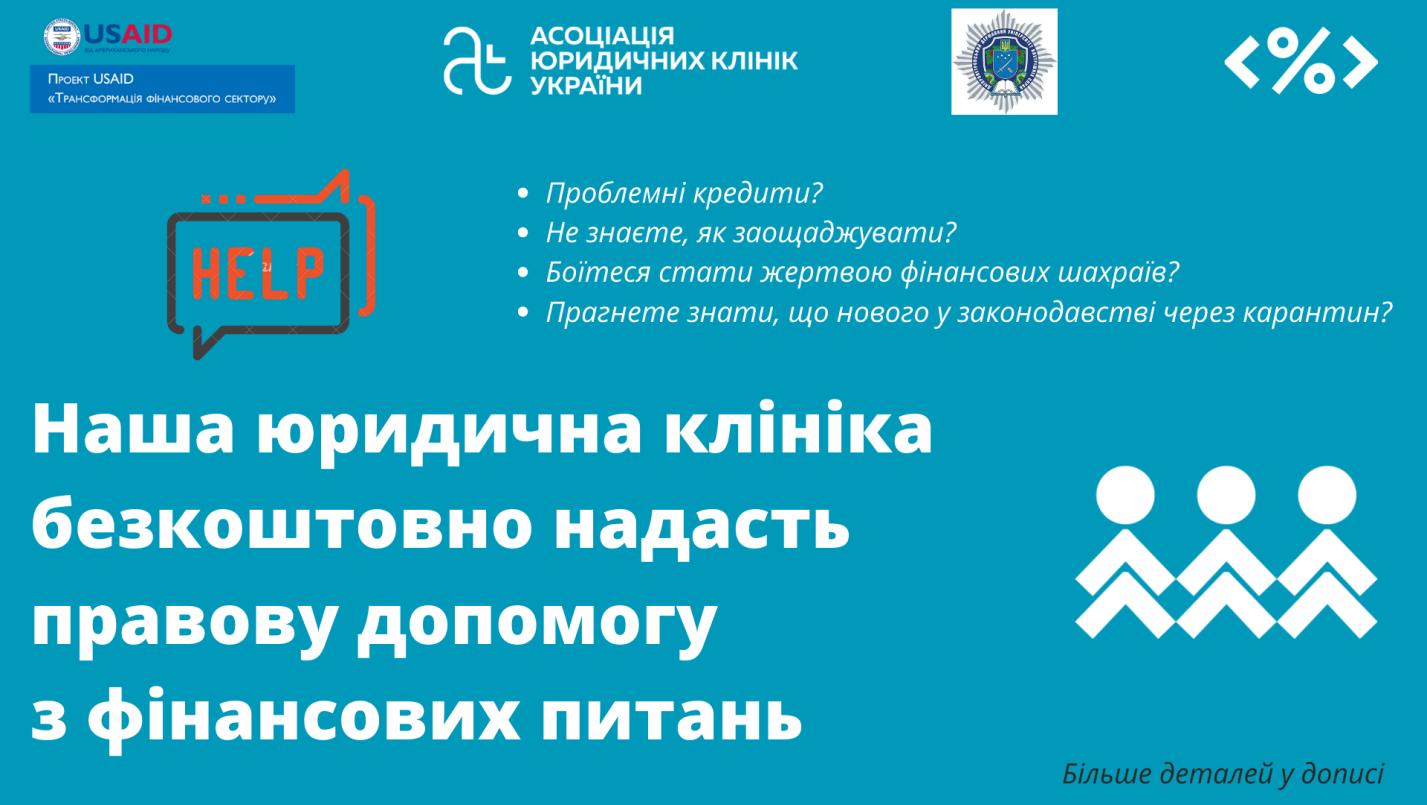 Мешканці Дніпра та області зможуть безкоштовно отримати юридичні консультації з фінансових питань