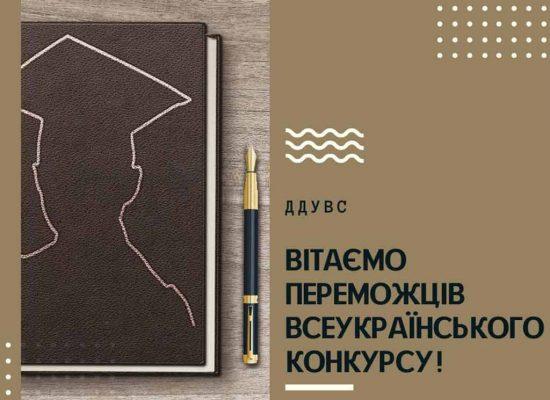 Вітаємо переможців всеукраїнського конкурсу!
