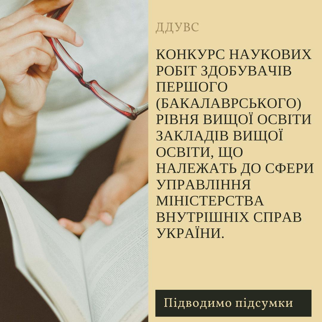Рекордна кількість перемог – у молоді ДДУВС!