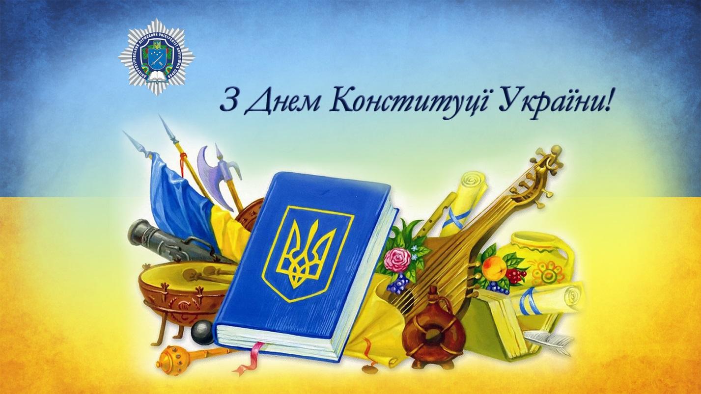 Курсанти ДДУВС: «Прийміть найщиріші вітання з визначним державним святом – Днем Конституції України!»