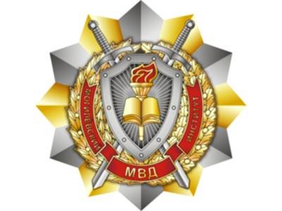 Могилевський інститут Міністерства внутрішніх справ Республіки Білорусь