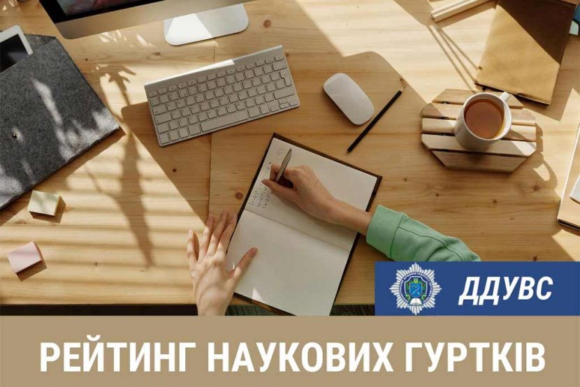 Рейтинг наукових гуртків Дніпропетровського державного університету внутрішніх справ