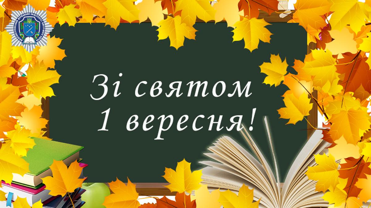 Привітання ректора Дніпропетровського державного університету внутрішніх справ Андрія Фоменка з Днем знань
